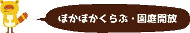 ぽかぽかくらぶ・園庭開放